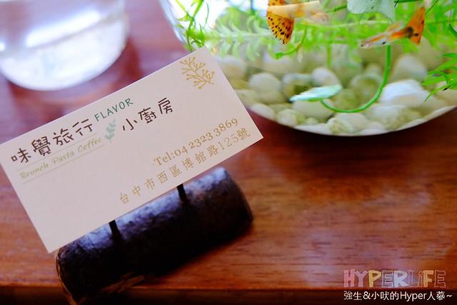 味覺旅行小廚房 (43)