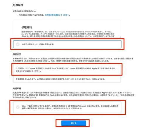 Apple_-_サポート_-_オンライン修理サービス 4