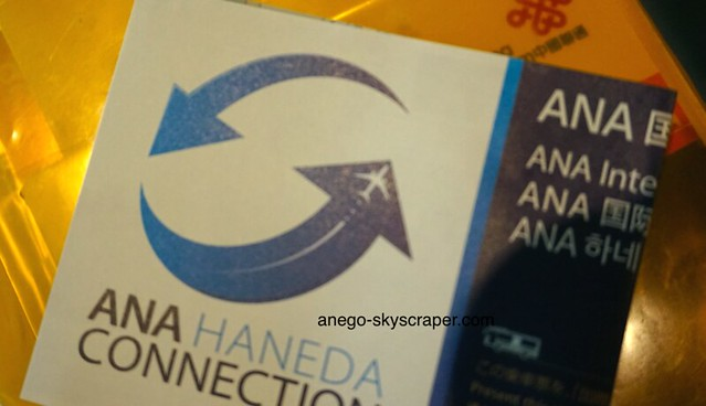 ANA国内線ー国際線チケット