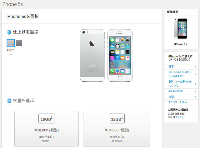 iPhone5s_buy