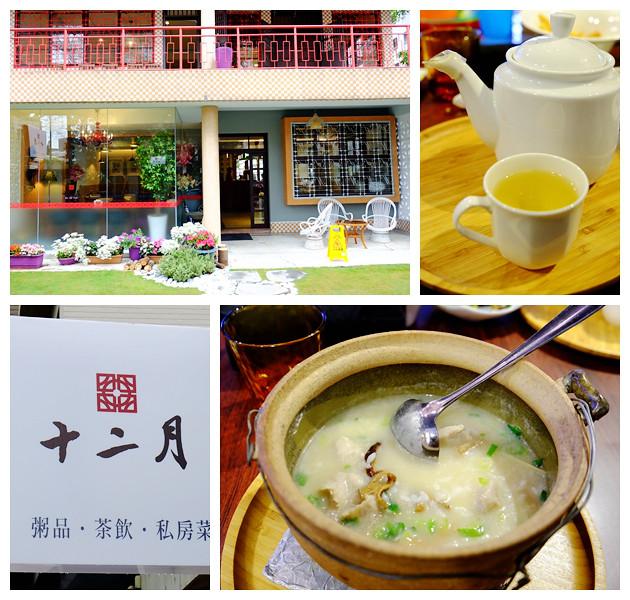 十二月 粥品 • 茶飲 • 私房菜 (1)