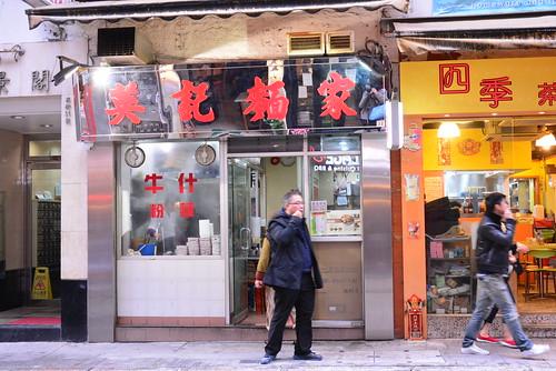 英記麺家とシーシーおじさん