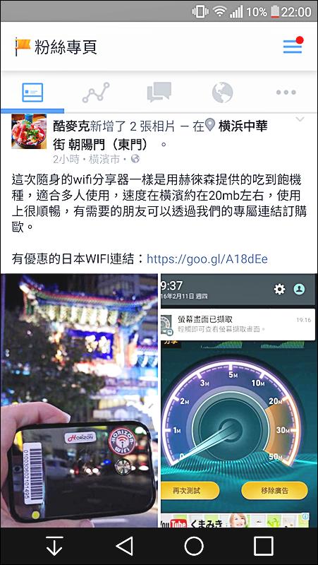 Screenshot_2016-02-11-22-00-23