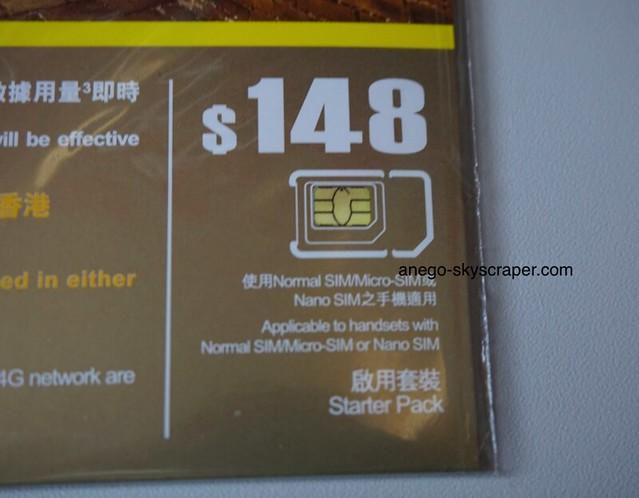 中国移動香港 SIMはユニバーサル