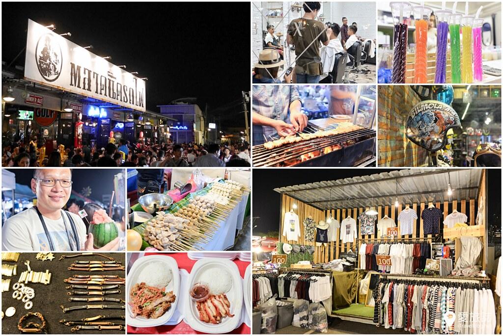 曼谷拉差达火车夜市 Train Night Market Ratchada 00