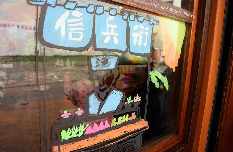 台中日本料理信兵衛06