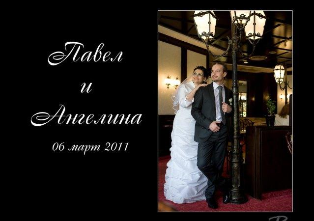 Сватбен албум - Ангелина и Павел