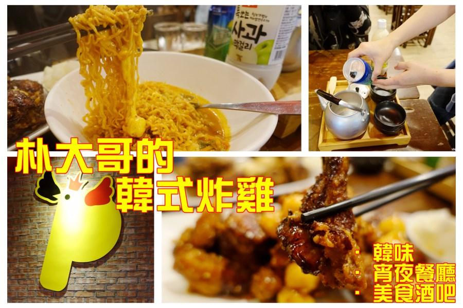 來自星星的你,台中美食,朴大哥的韓式炸雞,逢甲夜市,逢甲美食,韓式泡麵,韓式炸雞 @VIVIYU小世界