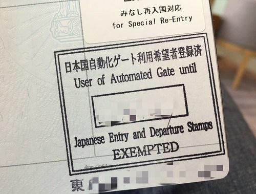 Automated Gate registration at Airports in Japan