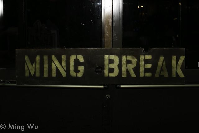 Ming Break! Sign