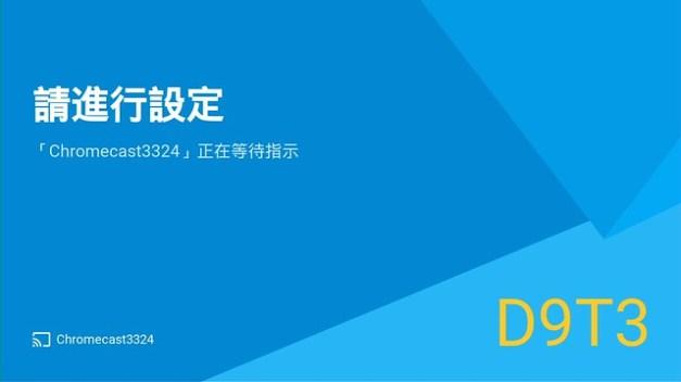 新款 ChromeCast 開箱!性能提昇小改款 (第三代) (2018 版本) @3C 達人廖阿輝