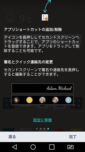 Screenshot_2016-01-11-20-40-29