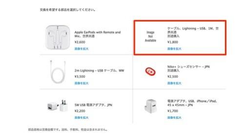 Apple_-_サポート_-_オンライン修理サービス 2