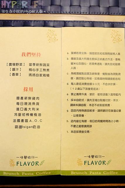 味覺旅行小廚房menu (1)