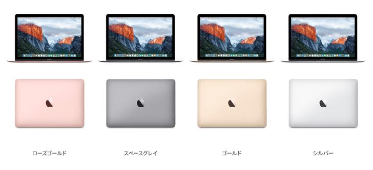 MacBook-201601