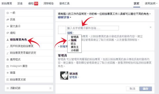 Facebook粉絲團代管前一定要知道的一件事2