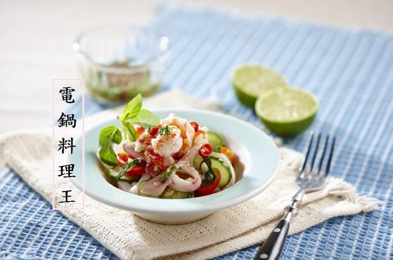 電鍋料理王-泰式酸辣拌海鮮