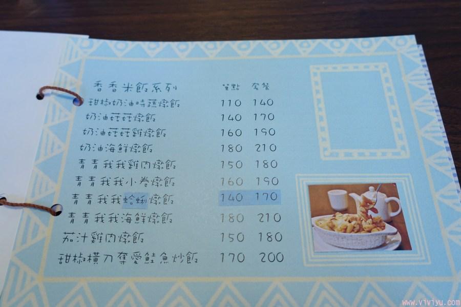 巷仔內義大利麵,平價美食,桃園,桃園新餐廳,桃園美食 @VIVIYU小世界