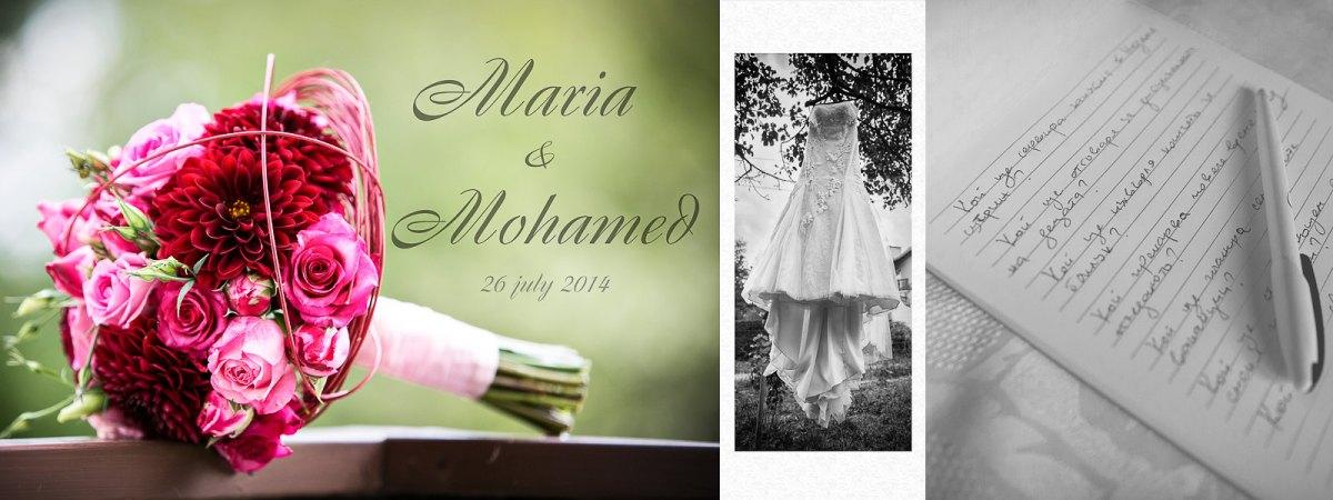 Сватбен албум - Мария и Мохамед