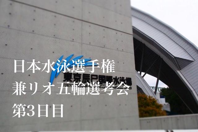2016年日本選手権兼リオ五輪代表選考会3日目