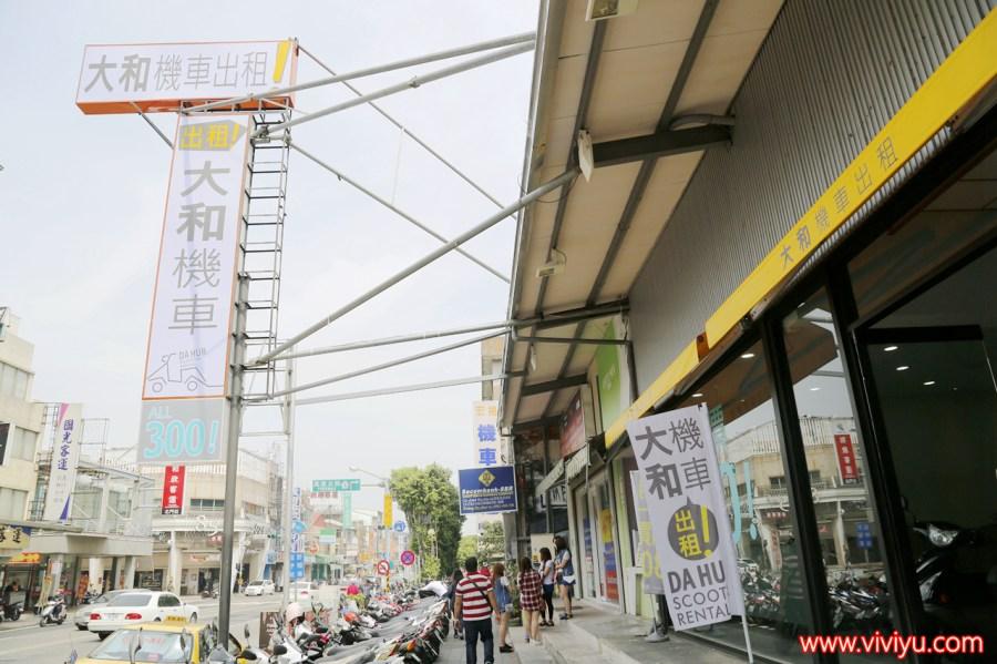 台南交通,台南旅遊,台南租車,大和機車,機車出租 @VIVIYU小世界