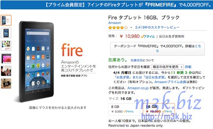 th_fireタブレット16gb