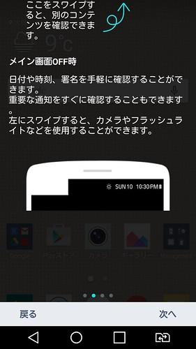 Screenshot_2016-01-11-20-40-07