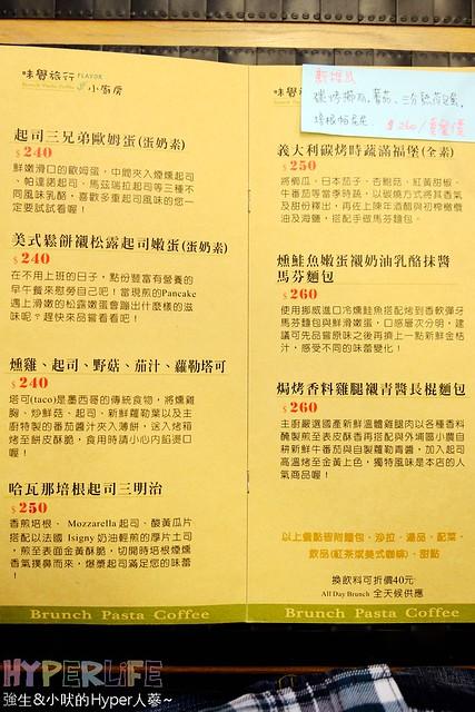 味覺旅行小廚房menu (2)