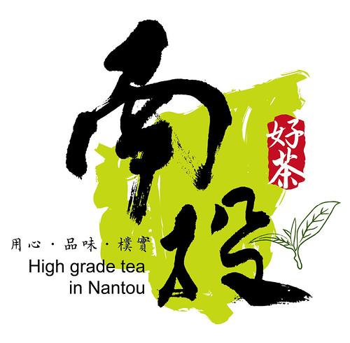 南投好茶logo確定版