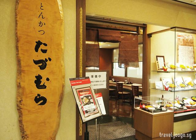 Tadumura Tazumura Tonkatsu - travel.joogo.sg
