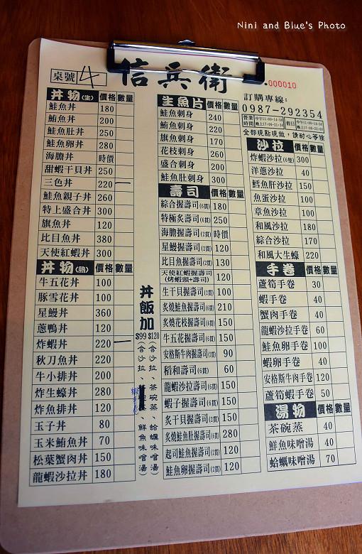 台中日本料理信兵衛01