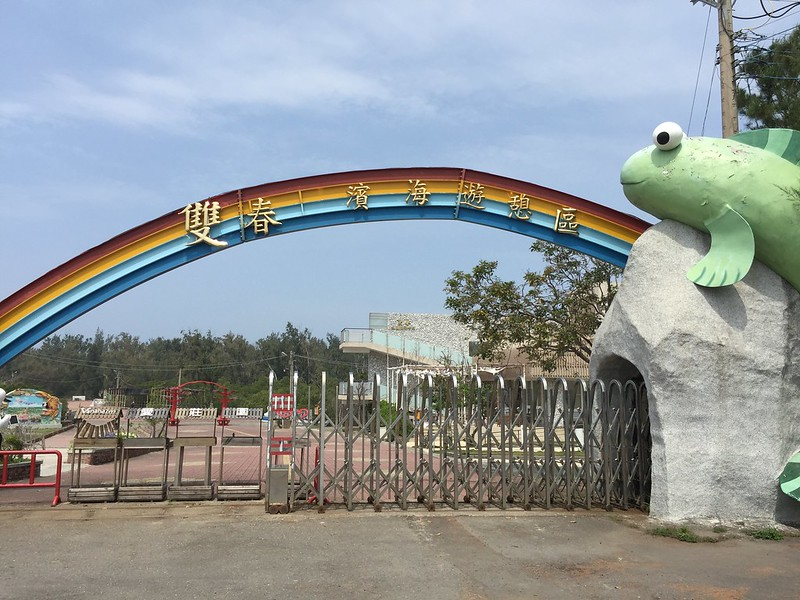 愛莊園 Varahem 原名雙春遊樂區