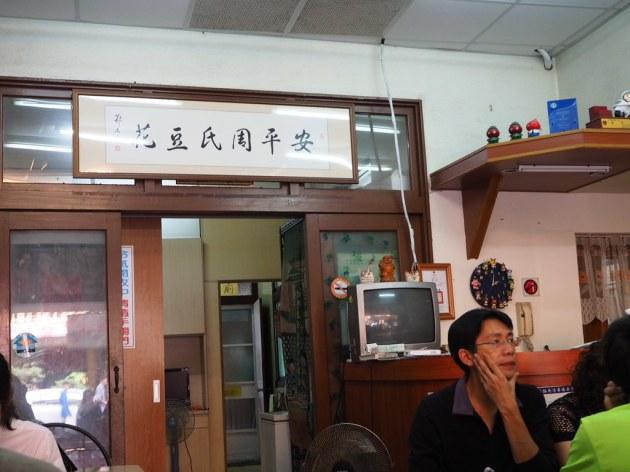 安平周氏豆花の店内