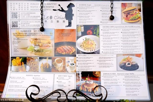 樂丘廚房 中國醫店menu (5)