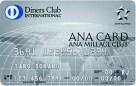 ANA_Diners
