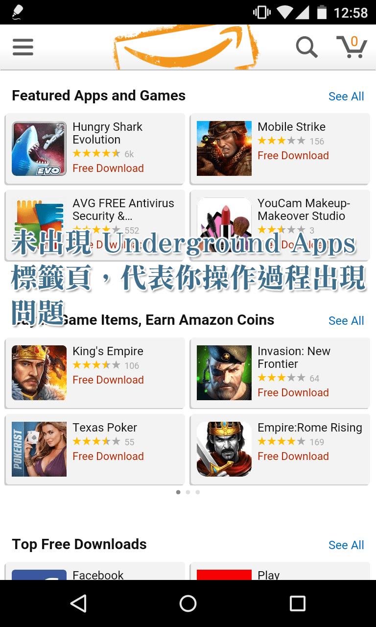免破解,Amazon Underground 讓你免費使用付費遊戲及應用程式 | 阿力獅的教室