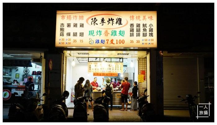 陳季炸雞 01