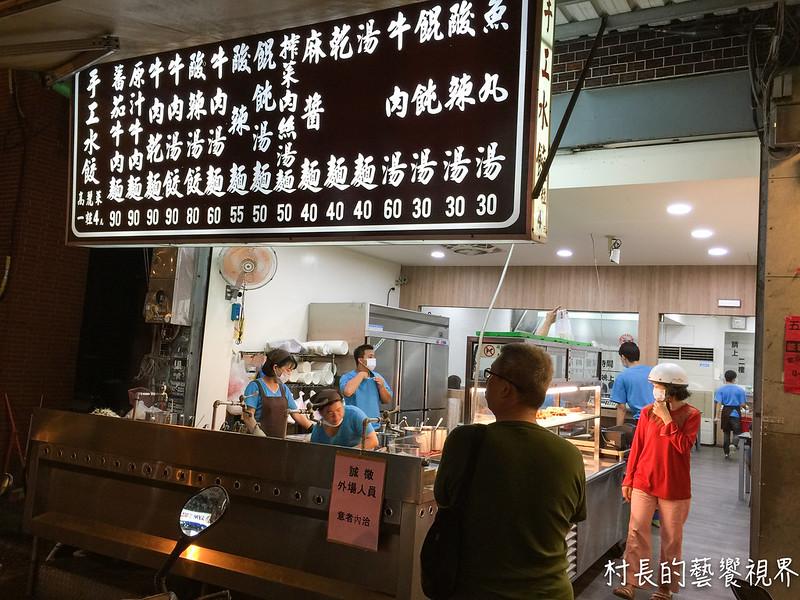 【食記】{屏東。東港鎮}東港最有麵子的餐館!曉樂天麵食館 @ 村長報哩哉 :: 痞客邦