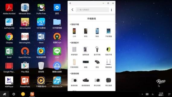 Remix Mini 迷你Android電腦,值得買嗎?3週體驗心得 23779363389_bcb148499d_z