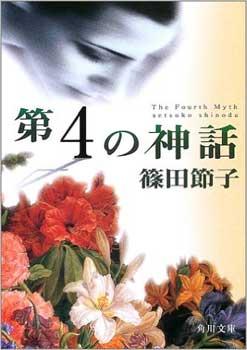 『第4の神話』–再びの森瑤子