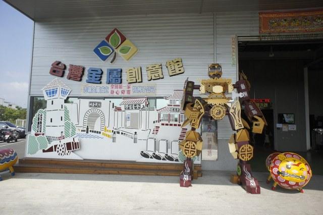 台南市永康區金屬創意館 (5)