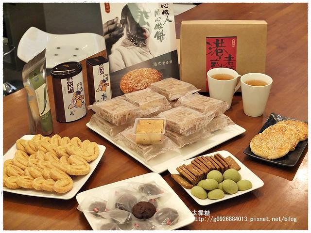 「奇華餅家」港式老婆餅體驗會。香港必買伴手禮。樸素古早味,口感綿密Q軟的老婆餅 @ * 太霏糖 * :: 痞客邦