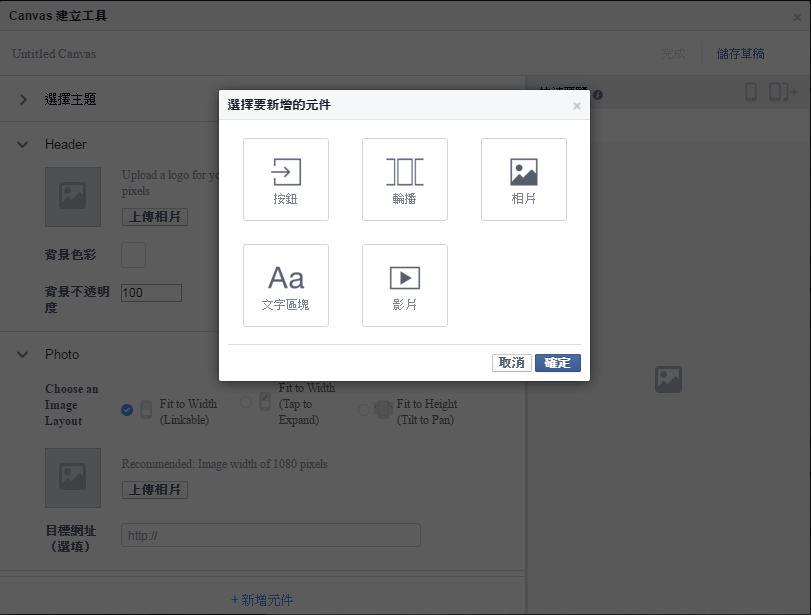 26206986930_5991f5996c_o 在Facebook粉絲專頁製作你的商品目錄─canvas全螢幕互動