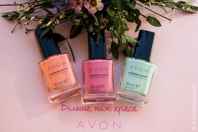 01 Avon Nailwear pro+ Sheer Citrus Настоящий цитрус, Amped Up Pink Насыщенный розовый, Aqua Verve Морская волна swatches Ann Sokolova