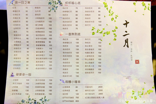 十二月 粥品 • 茶飲 • 私房菜 (19)