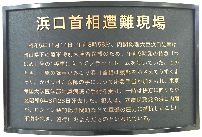 Assassination spot at Tokyo Station