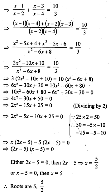 rd-sharma-class-10-solutions-chapter-4-quadratic-equations-ex-4-3-57.2