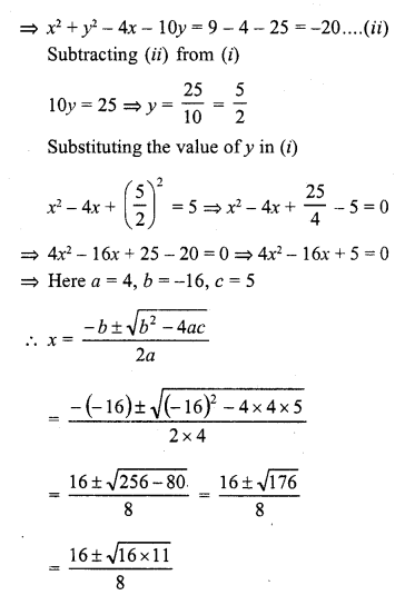 rd-sharma-class-10-solutions-chapter-6-co-ordinate-geometry-ex-6-2-15.2