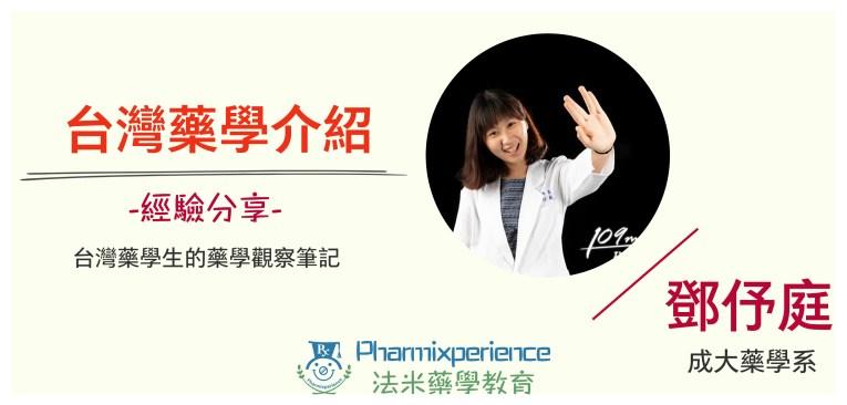 台灣藥學介紹鄧伃庭