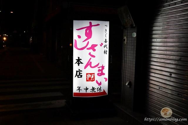 築地喜代村壽司-1